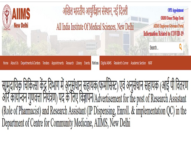 AIIMS Delhi Recruitment 2020