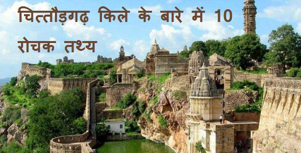 10 Amazing facts about Chittorgarh Fort