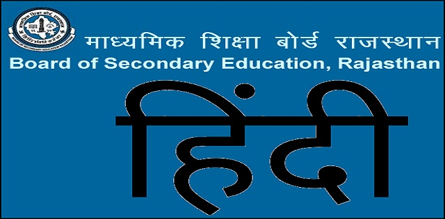 Rajasthan Board Class 12 Hindi Model Paper