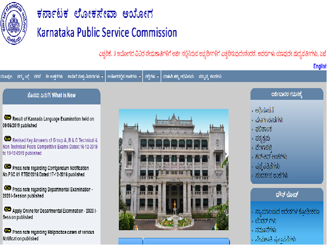 Image result for KPSC assistant vacancy