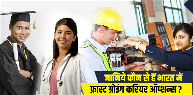 The Fast Growing Career Options in India