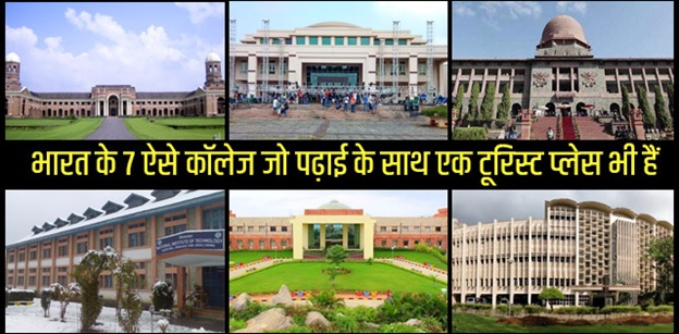 Top 7 Indian Colleges which are also a Tourist Attraction