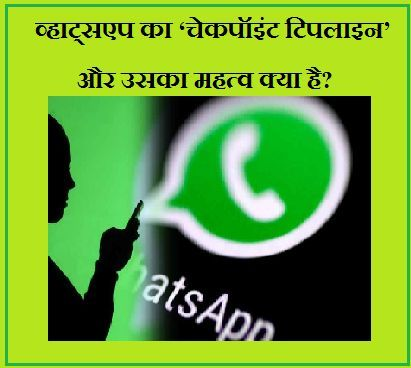 What is 'Checkpoint Tipline' by WhatsApp?