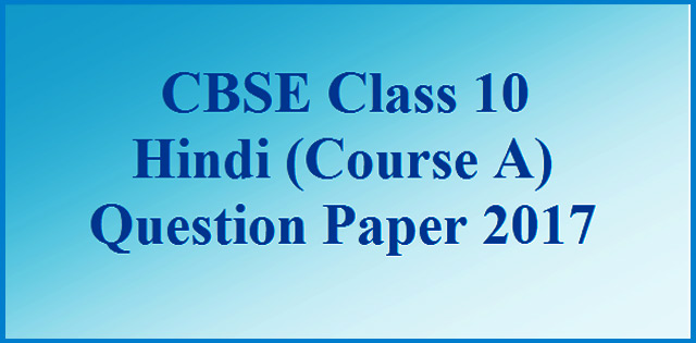 CBSE Class 10 Hindi A Question Paper 2017