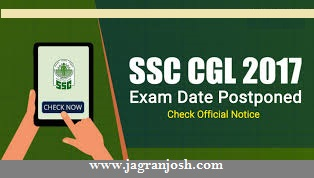 ssc cgl 2017 postponement