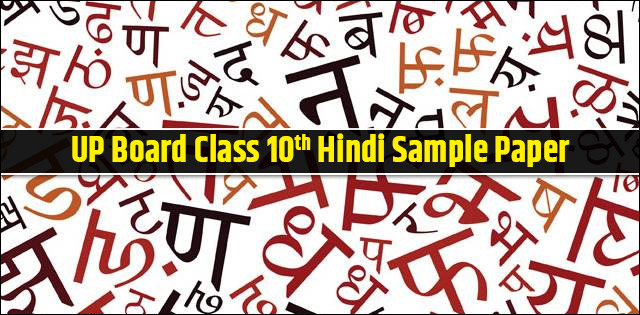 UP Board Class 10 Hindi sample Paper 2019