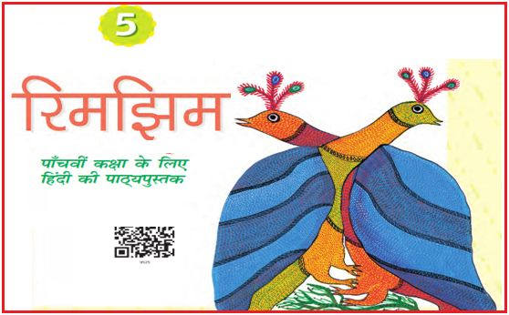 NCERT Book for Class 5 Hindi Rimjhim Free PDF Download