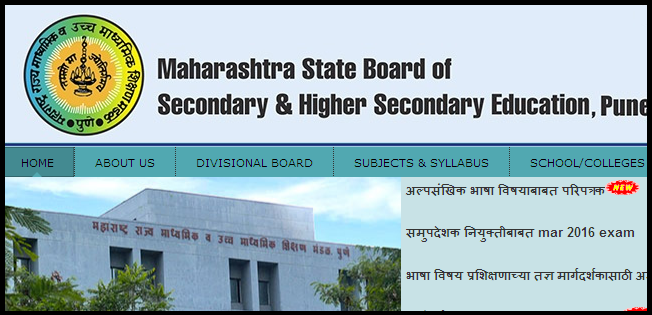 Maharashtra State Board SSC Time Table 2019