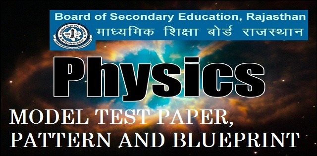 model test paper for Rajasthan Board Class 12 Physics