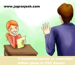 Important points to remember before appearing in SSC exams