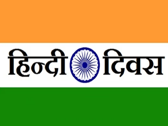 Hindi - Why is Hindi Diwas celebrated on 14th September?