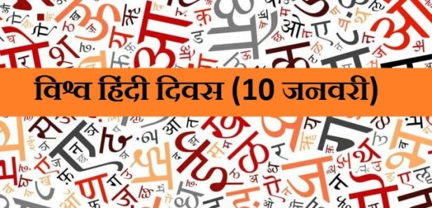 Image result for world hindi day